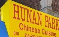 Hunan Park Reopens at 610 Amsterdam Avenue
